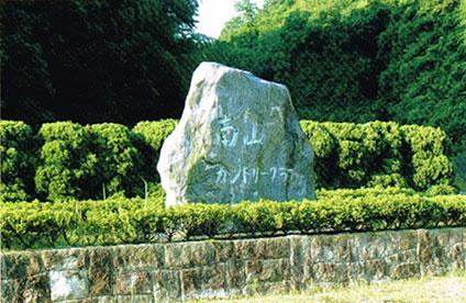南山カントリークラブへの入口を示す石碑