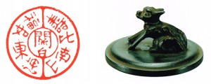 「獅子鈕古印」(ししつまみこいん)伝豊臣秀吉所用 徳川美術館所蔵