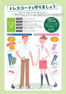 AGA推奨ドレスコード